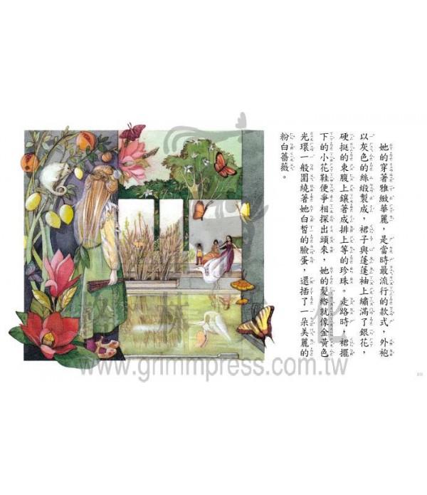 王爾德童話Ⅱ公主的生日