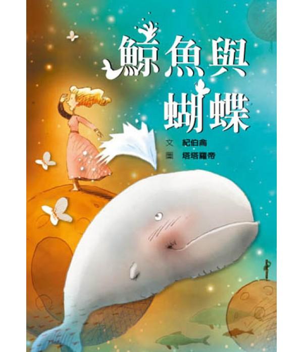 鯨魚與蝴蝶 (橋梁書)