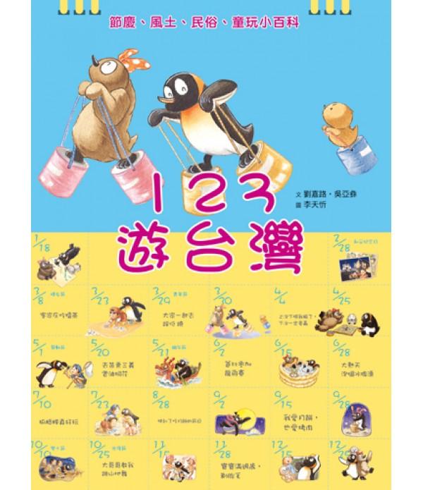 123遊台灣-節慶民俗風土童玩小百科