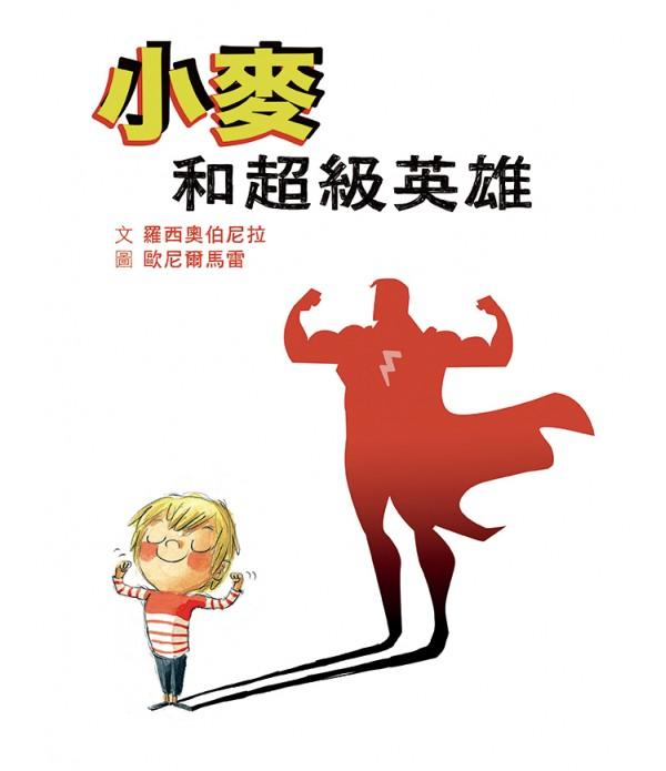小麥和超級英雄