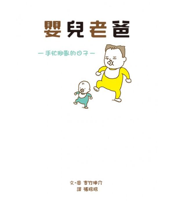 嬰兒老爸:手忙腳亂的日子