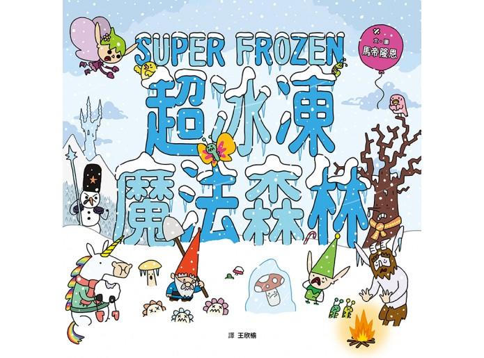 超冰凍魔法森林