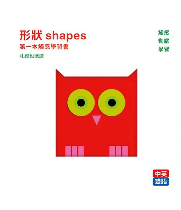形狀 shapes:第一本觸感學習書