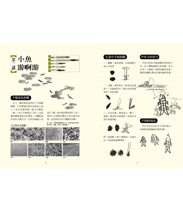筆神: 36堂好玩的書法課 (2020鼠年插畫春聯+限量簽名版)