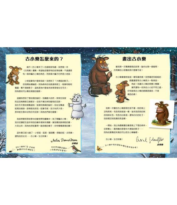 古小樂來了:全球唯一精裝典藏15週年紀念版【舞台繪本】