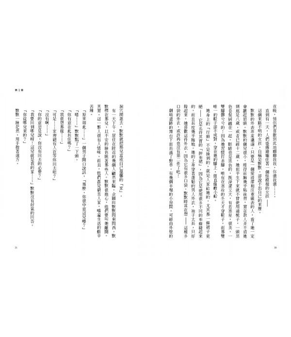 默默【書盒+布面精裝典藏版】