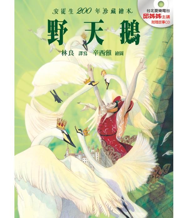 野天鵝(附贈CD)