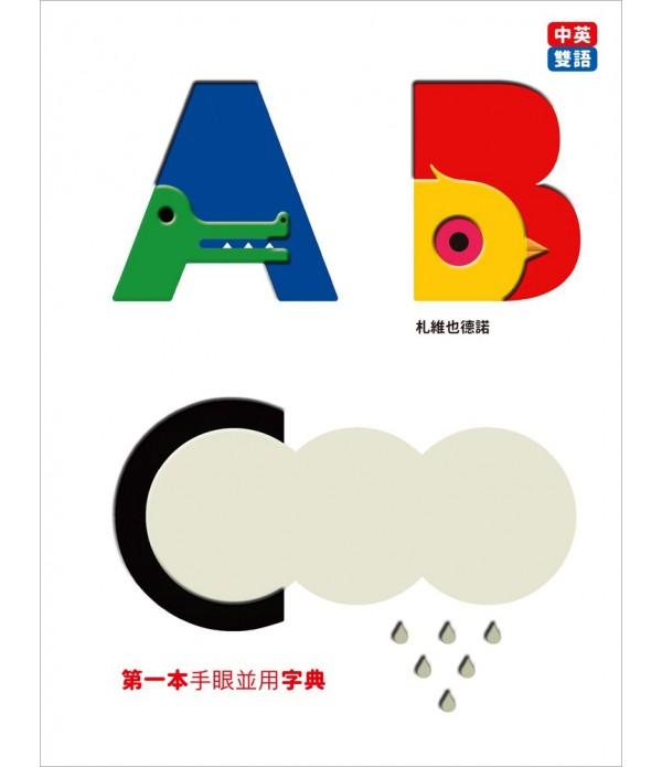 ABC第一本手眼並用字典