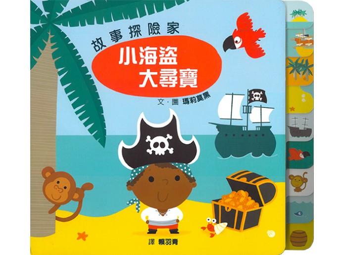 故事探險家:  小海盜大尋寶