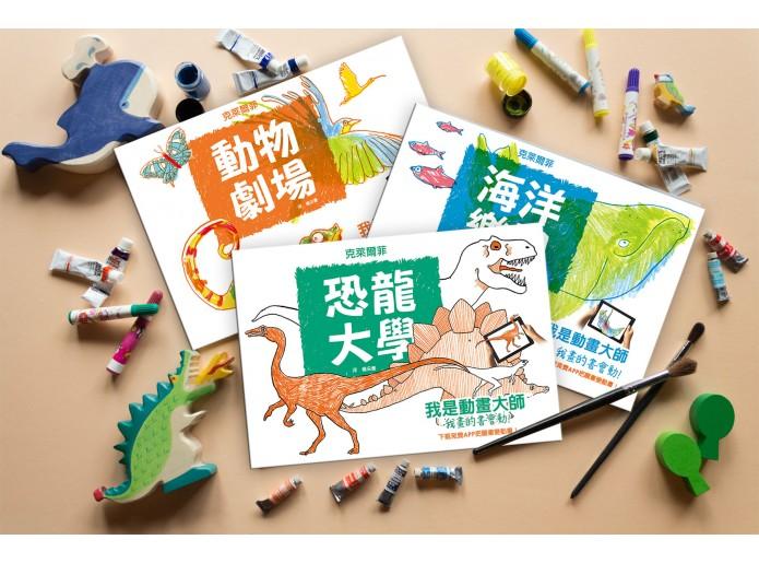 我是動畫大師:恐龍大學、海洋樂園�...