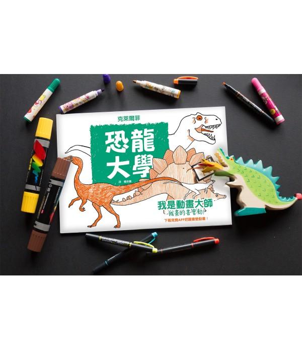 我是動畫大師:恐龍大學、海洋樂園、動物劇場(三本一套不分售)