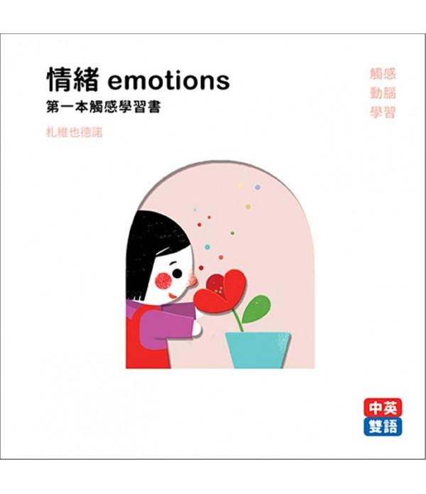 情緒emotions 第一本觸感學習書