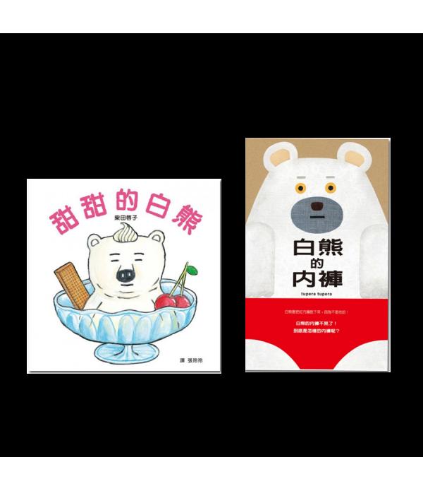 【小套書】放假不忘愛護北極熊