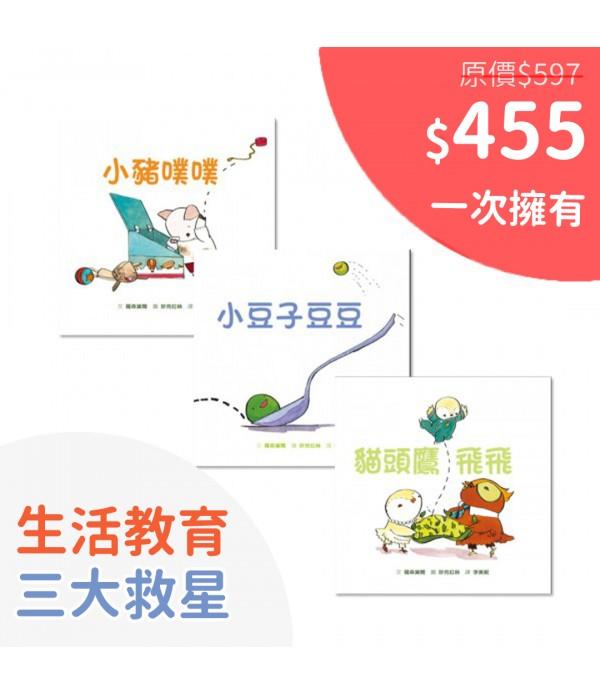【小套書】生活教育三大救星