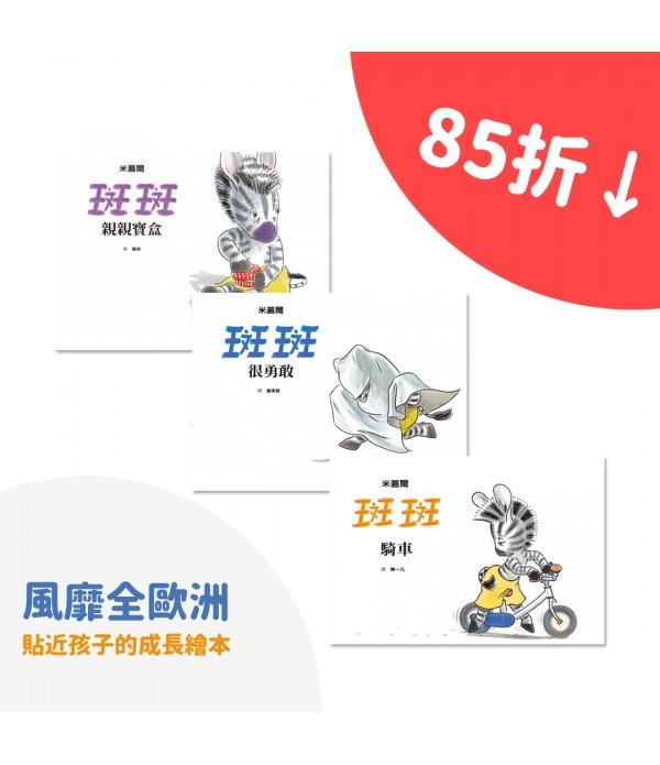 夏日閱讀節【最貼近孩子的斑斑成長�...