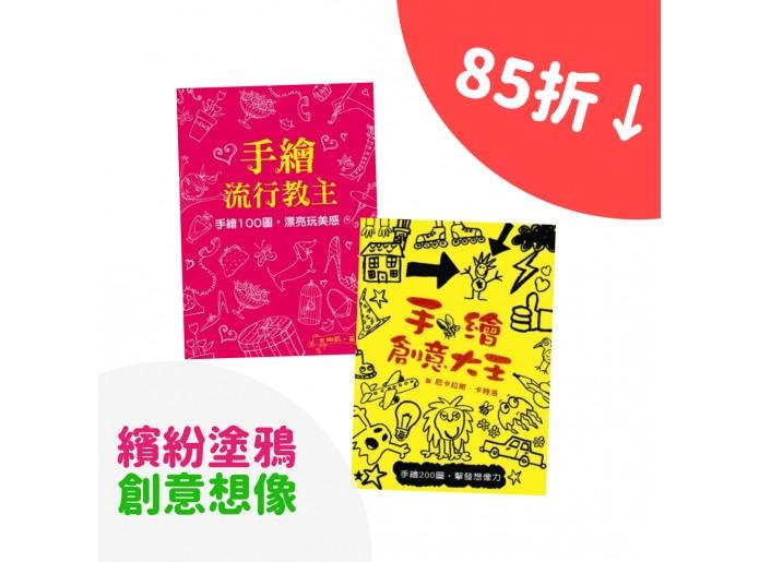 夏日閱讀節【繽紛假期由此開始】