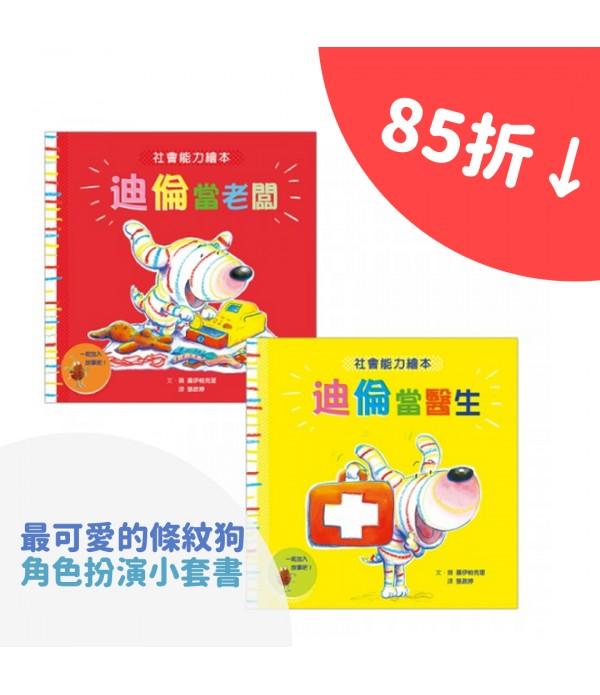 夏日閱讀節【迪倫角色扮演專業小套�...