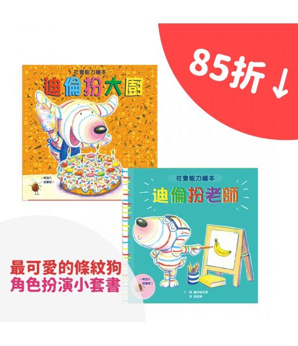 夏日閱讀節【迪倫角色扮演歡樂小套�...