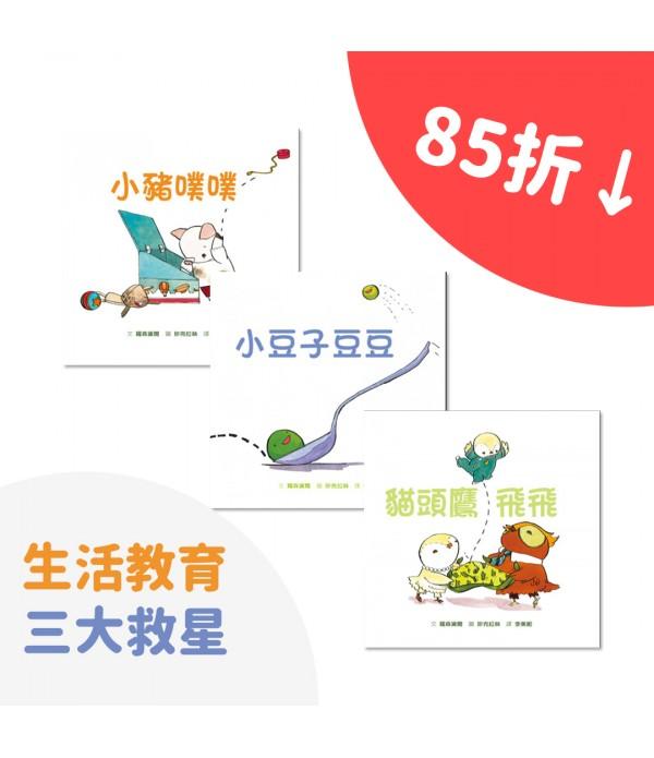夏日閱讀節【小寶貝生活教育三大救�...