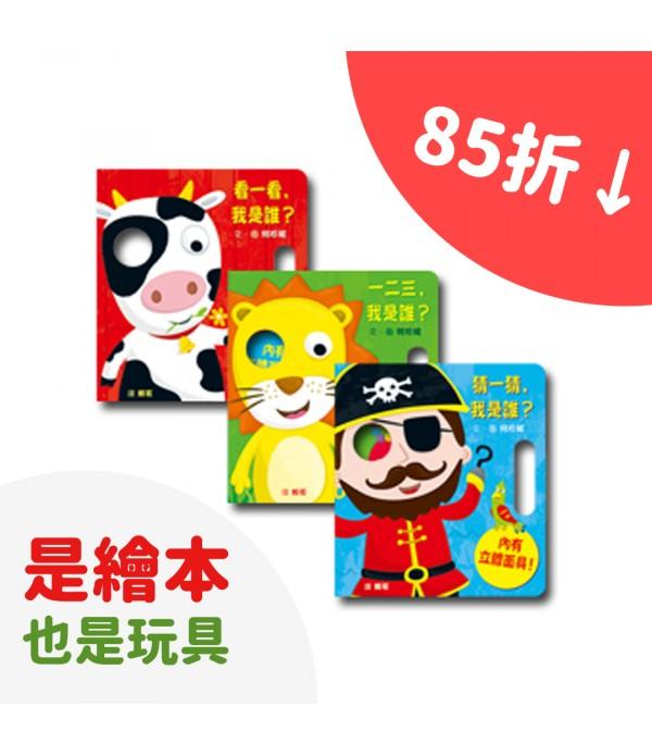 夏日閱讀節【是繪本也是玩具】