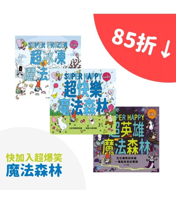 夏日閱讀節【快加入爆笑魔法森林】