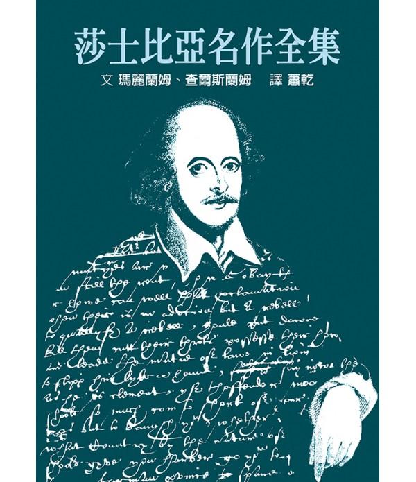 莎士比亞名作全集 【精裝典藏版】