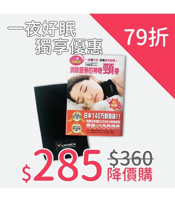 【VENEX神奇頸帶】一夜好眠獨享優惠